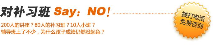 对补习班say no